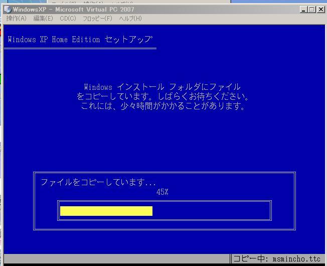windowsのインストール作業CGその7