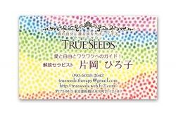 名刺_True seeds