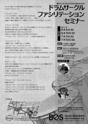 チラシ_ドラムサークルファシリテーションセミナー