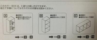 ニトリの3段カラーボックスの組み立て方
