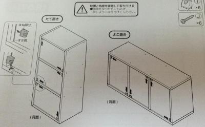 ニトリの扉付きカラーボックスの組み立て方