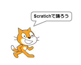 Scratch スクラッチ 踊ろう ダンス チュートリアル 日本語