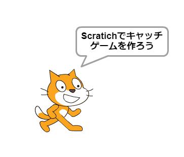 Scratch スクラッチ ゲーム キャッチゲーム チュートリアル