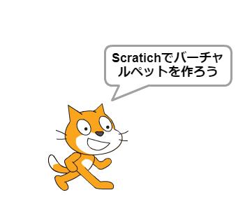 Scratch スクラッチ チュートリアル バーチャルペット やり方