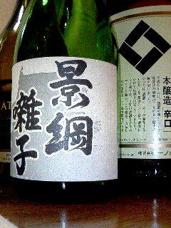 小十郎の日本酒?