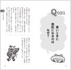 1102子どもネタ/本文