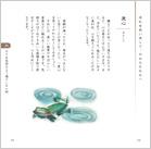 1101禅語/本文
