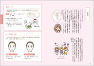1011美女ヂカラ/本文