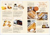 1010名古屋喫茶/本文