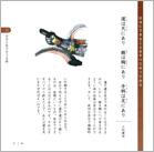 1201_名将/本文