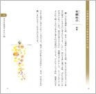 1201_名僧/本文