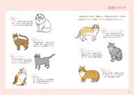 1205_猫ゴコロ/本文