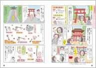 1208_京都ご利益_page