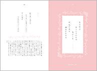 1302_恋する万葉集_本文
