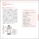 1310_美腸ヂカラ_本文