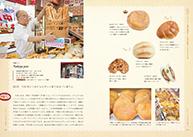 1310_パン屋さんぽ_本文
