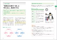 1403_整理術_本文