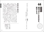 1410_吉田松陰_本文