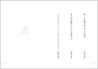 1505_詩歌集_本文