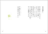 1505_吉野弘_本文