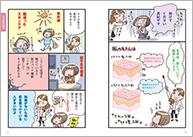 1505_美肌_本文