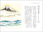1508_くり返し禅語_本文