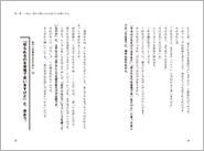 1512_中谷_話し方_本文