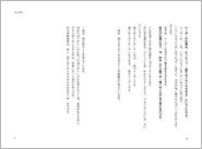 1604_中谷彰宏_リーダー_本文