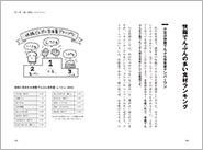 1604_早川_快腸_本文