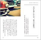 1606_ビジネス論語_本文