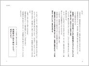 1607_中谷彰宏_問題解決_本文