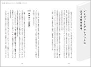 1609_小川仁志_読書術_本文
