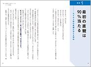 1703_DaiGo_直観力_本文