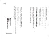 1706_中谷_超会話_本文
