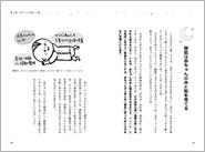 1708_赤ちゃん_本文