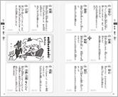1802_中学語彙_本文
