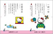 1901_キティ禅語_本文