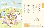 1904_すみっこ四季_本文