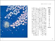 1905_くり返し禅語2_本文