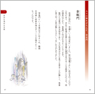 1908_三国志_本文