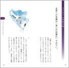 1908_武士道_本文