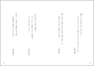 1910_詩歌集_新装版_本文