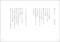 1910_名詩集_新装版_本文