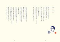 1911_名古屋の酒場_本文