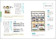 2003_片づけ文庫_本文