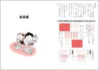 2004_小学語彙1200_本文