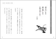 2005_武将文庫_本文