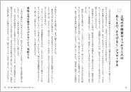 2005_気づかい文庫_本文