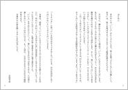 2005_いい人文庫_本文