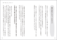 2009_悩まない_文庫_本文